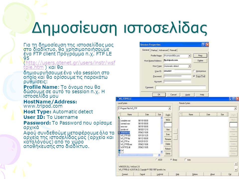 Δημοσίευση ιστοσελίδας Για τη δημοσίευση της ιστοσελίδας μας στο διαδίκτυο, θα χρησιμοποιήσουμε ένα FTP client Πρόγραμμα π.χ. FTP LE 95 (http://users.