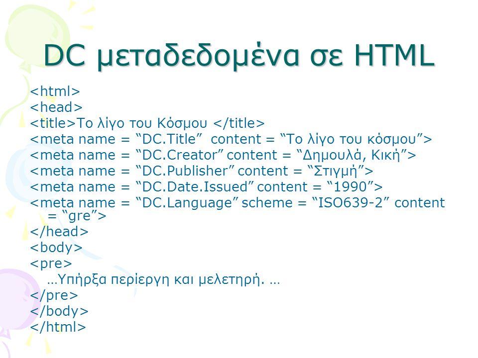 DC μεταδεδομένα σε HTML Το λίγο του Κόσμου …Υπήρξα περίεργη και μελετηρή. …