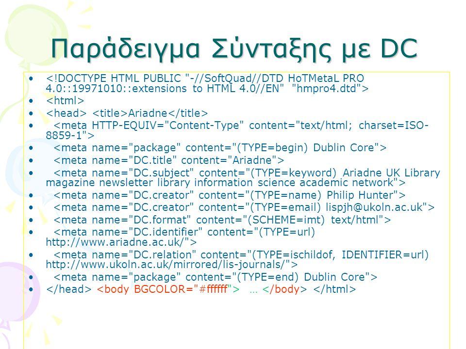 Παράδειγμα Σύνταξης με DC Ariadne …