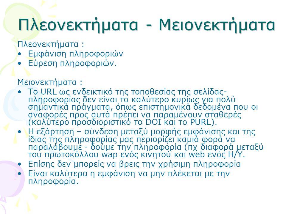 Μηχανές Αναζήτησης Ιστού (σελ.