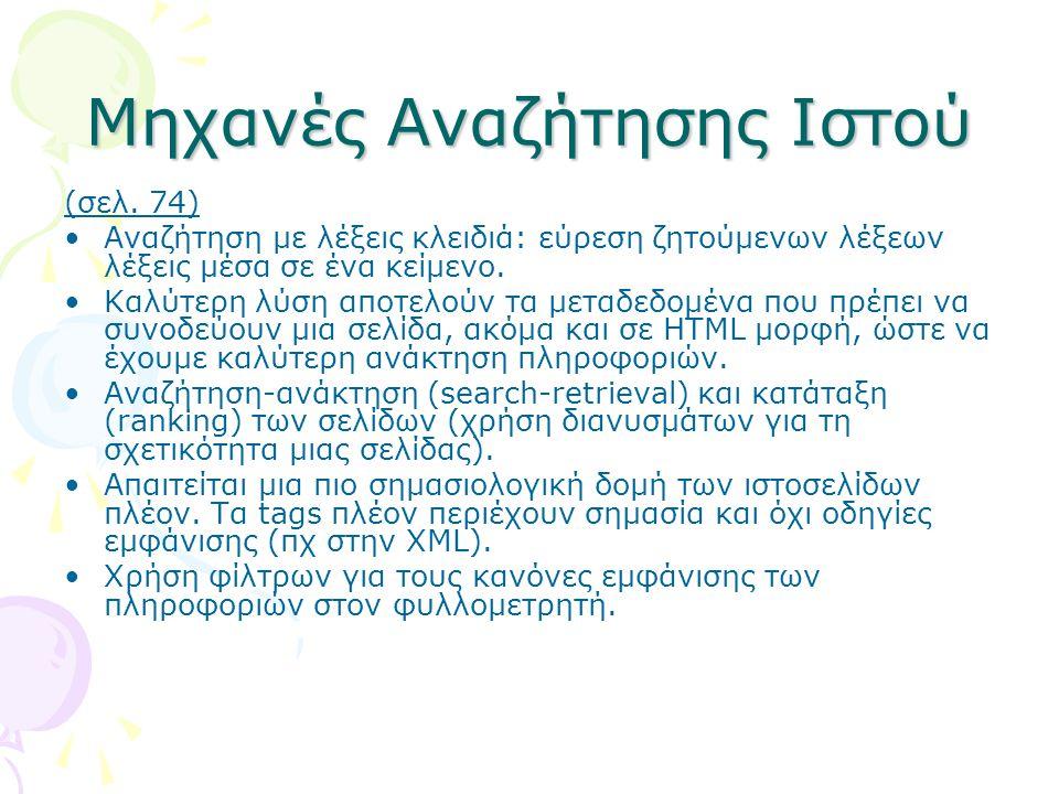 Δομικά στοιχεία μιας σελίδας (σελ.80) Κείμενα Πίνακες Πλαίσια (πλέον τα αποφεύγουν) Γραφικά: –bmp, tif, gif –διανυσματικά cdr Υπόβαθρο (φόντο) Εικόνες σε ειδικό παράθυρο εκτός σελίδας (flash) Κινούμενες εικόνες Γραφικοί τίτλοι κειμένων Υπερσύνδεσμοι Χάρτης υπερσυνδέσμων (site map) Μουσική και ήχοι Video Αλληλεπίδραση με τις εφαρμογές (κυρίως java) Τρισδιάστατα γραφικά και VRML.