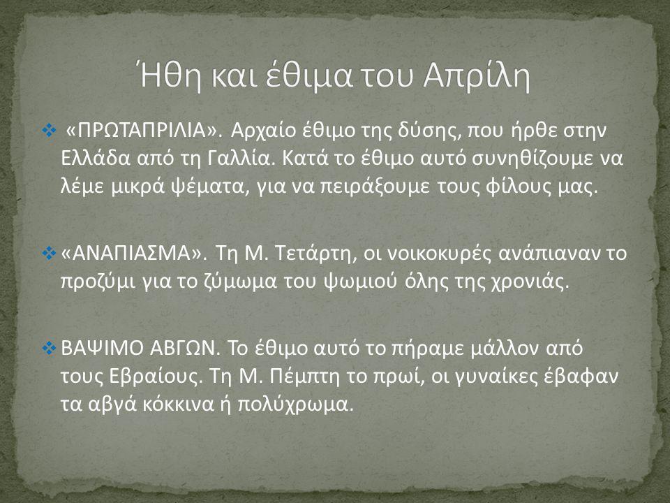  «ΠΡΩΤΑΠΡΙΛΙΑ». Αρχαίο έθιμο της δύσης, που ήρθε στην Ελλάδα από τη Γαλλία. Κατά το έθιμο αυτό συνηθίζουμε να λέμε μικρά ψέματα, για να πειράξουμε το