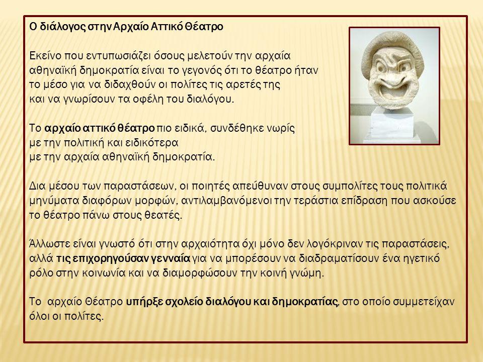 Ο διάλογος στην Αρχαίο Αττικό Θέατρο Εκείνο που εντυπωσιάζει όσους μελετούν την αρχαία αθηναϊκή δημοκρατία είναι το γεγονός ότι το θέατρο ήταν το μέσο