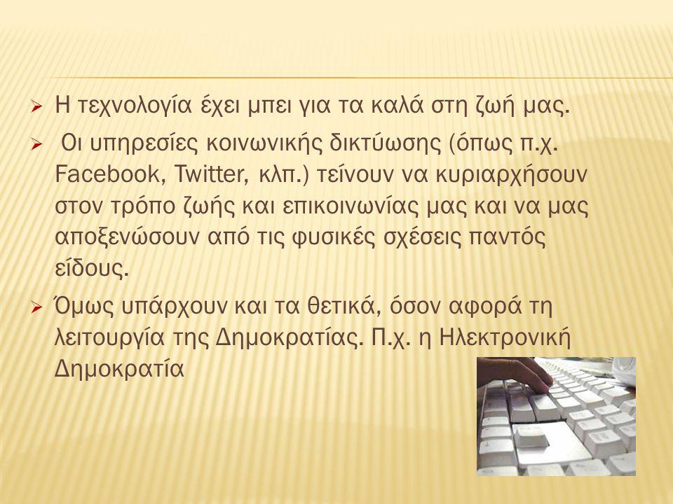  Η τεχνολογία έχει μπει για τα καλά στη ζωή μας.  Οι υπηρεσίες κοινωνικής δικτύωσης (όπως π.χ. Facebook, Twitter, κλπ.) τείνουν να κυριαρχήσουν στον