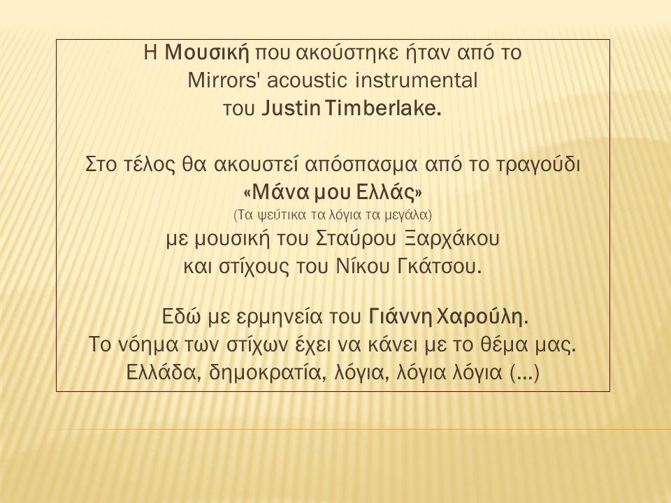 Η Μουσική που ακούστηκε ήταν από το Mirrors' acoustic instrumental του Justin Timberlake. Στο τέλος θα ακουστεί απόσπασμα από το τραγούδι «Μάνα μου Ελ