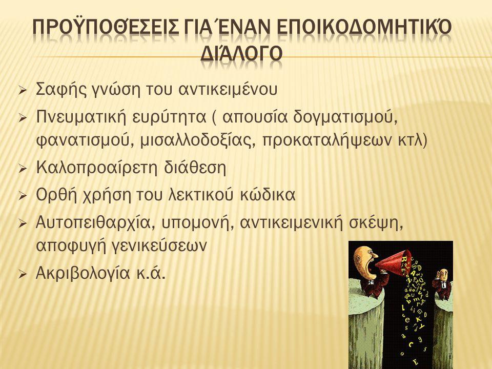 Ο διάλογος στην Αρχαίο Αττικό Θέατρο Εκείνο που εντυπωσιάζει όσους μελετούν την αρχαία αθηναϊκή δημοκρατία είναι το γεγονός ότι το θέατρο ήταν το μέσο για να διδαχθούν οι πολίτες τις αρετές της και να γνωρίσουν τα οφέλη του διαλόγου.