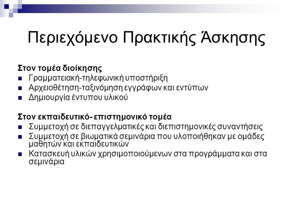 Περιεχόμενο Πρακτικής Άσκησης Στον τομέα διοίκησης Γραμματειακή-τηλεφωνική υποστήριξη Αρχειοθέτηση-ταξινόμηση εγγράφων και εντύπων Δημιουργία έντυπου