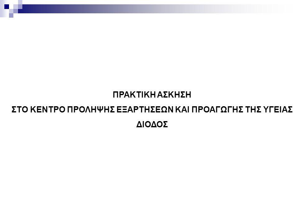 Εισαγωγικά στοιχεία Το Κέντρο Πρόληψης των Εξαρτήσεων & Προαγωγής της Υγείας «Δίοδος» Ξεκίνησε τη δράση του το 2000 Δραστηριοποιείται στον τομέα της πρωτογενούς πρόληψης των εξαρτήσεων από ουσίες και της προαγωγής της υγείας