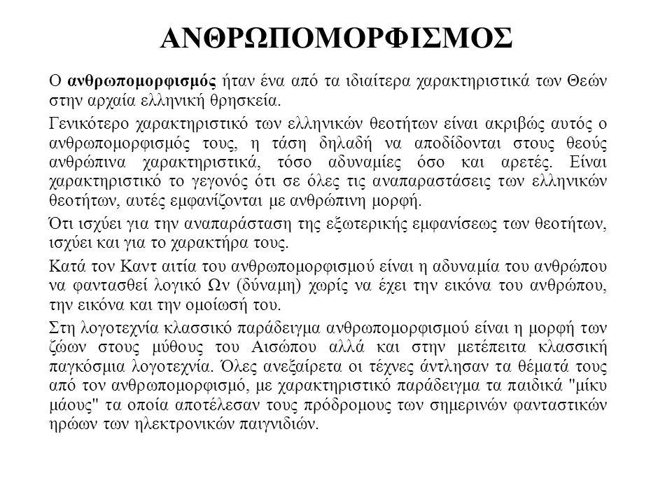 ΑΝΘΡΩΠΟΜΟΡΦΙΣΜΟΣ Ο ανθρωπομορφισμός ήταν ένα από τα ιδιαίτερα χαρακτηριστικά των Θεών στην αρχαία ελληνική θρησκεία.