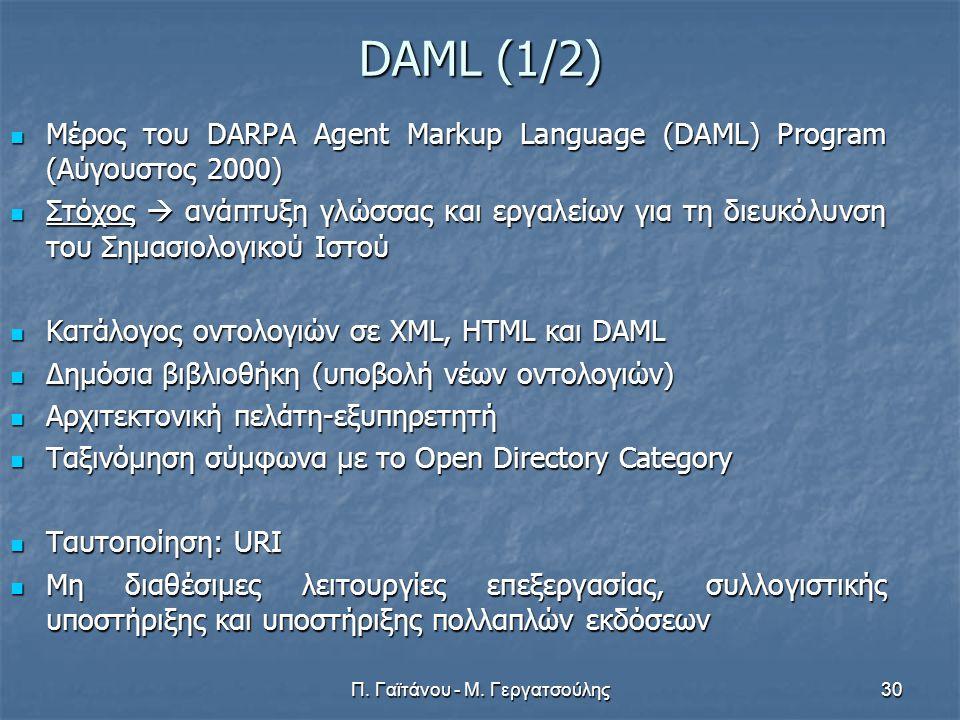 Π. Γαϊτάνου - Μ. Γεργατσούλης31 DAML (2/2)