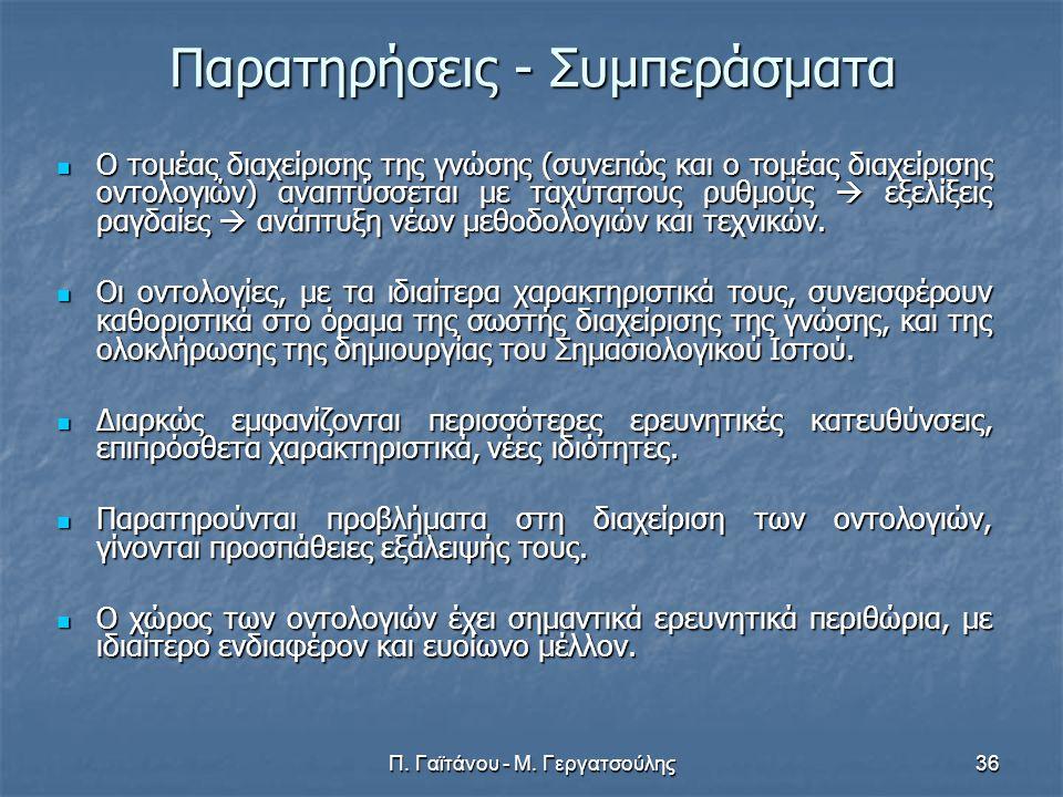Π. Γαϊτάνου - Μ. Γεργατσούλης37