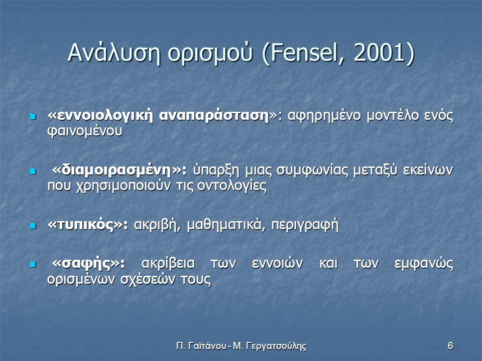 Π. Γαϊτάνου - Μ. Γεργατσούλης7 Ταξινομία # Οντολογία