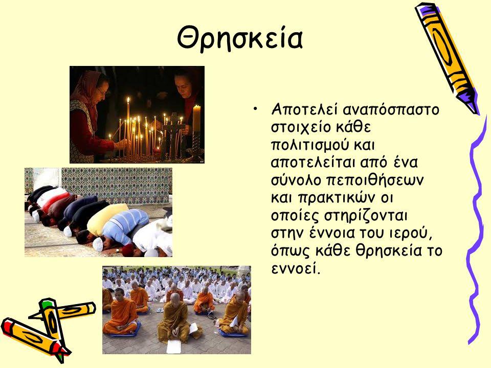 Θρησκεία Αποτελεί αναπόσπαστο στοιχείο κάθε πολιτισμού και αποτελείται από ένα σύνολο πεποιθήσεων και πρακτικών οι οποίες στηρίζονται στην έννοια του ιερού, όπως κάθε θρησκεία το εννοεί.