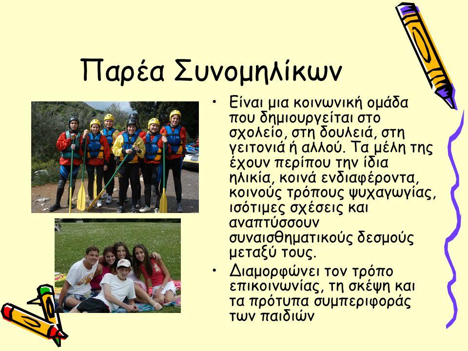 Παρέα Συνομηλίκων Είναι μια κοινωνική ομάδα που δημιουργείται στο σχολείο, στη δουλειά, στη γειτονιά ή αλλού.