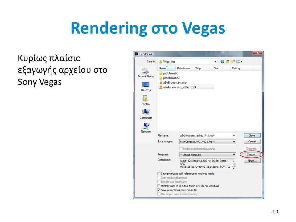 Κυρίως πλαίσιο εξαγωγής αρχείου στο Sony Vegas 10 Rendering στο Vegas