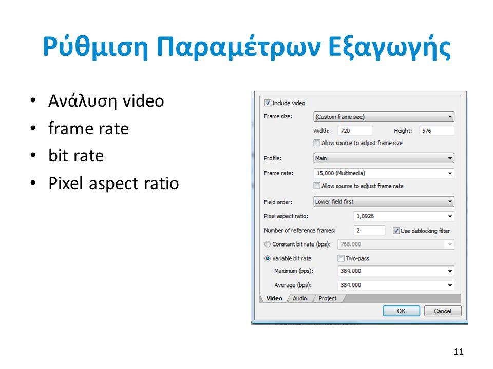 Ρύθμιση Παραμέτρων Εξαγωγής Ανάλυση video frame rate bit rate Pixel aspect ratio 11