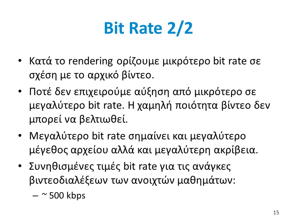 15 Bit Rate 2/2 Κατά το rendering ορίζουμε μικρότερο bit rate σε σχέση με το αρχικό βίντεο.