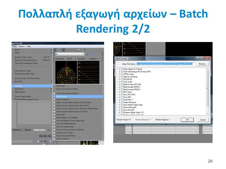 Πολλαπλή εξαγωγή αρχείων – Batch Rendering 2/2 20