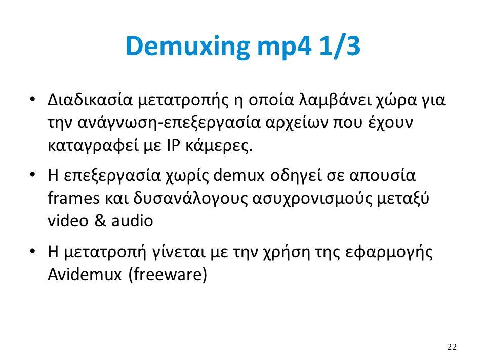 Demuxing mp4 1/3 Διαδικασία μετατροπής η οποία λαμβάνει χώρα για την ανάγνωση-επεξεργασία αρχείων που έχουν καταγραφεί με IP κάμερες.