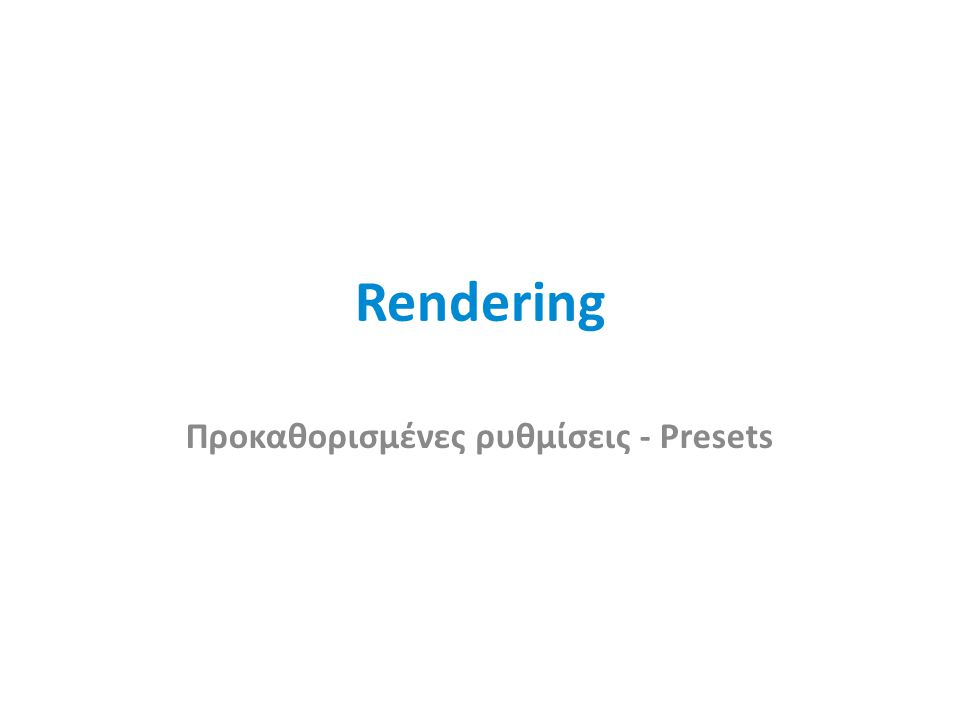 Rendering Προκαθορισμένες ρυθμίσεις - Presets