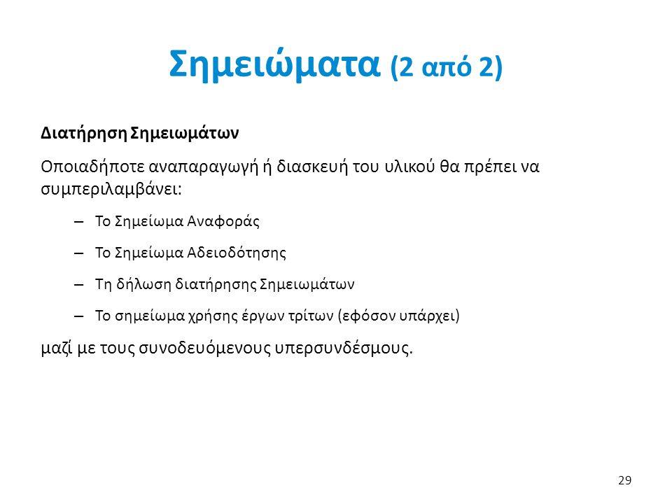 Σημειώματα (2 από 2) Διατήρηση Σημειωμάτων Οποιαδήποτε αναπαραγωγή ή διασκευή του υλικού θα πρέπει να συμπεριλαμβάνει: – Το Σημείωμα Αναφοράς – Το Σημείωμα Αδειοδότησης – Τη δήλωση διατήρησης Σημειωμάτων – Το σημείωμα χρήσης έργων τρίτων (εφόσον υπάρχει) μαζί με τους συνοδευόμενους υπερσυνδέσμους.