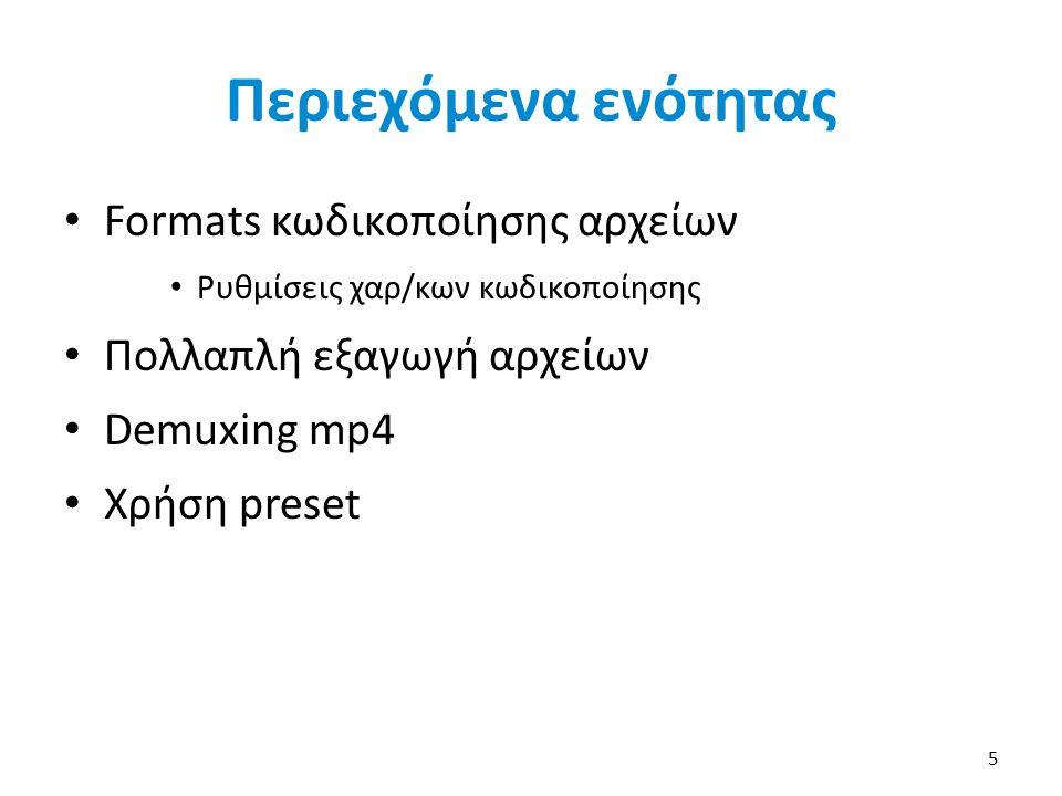 Περιεχόμενα ενότητας Formats κωδικοποίησης αρχείων Ρυθμίσεις χαρ/κων κωδικοποίησης Πολλαπλή εξαγωγή αρχείων Demuxing mp4 Χρήση preset 5