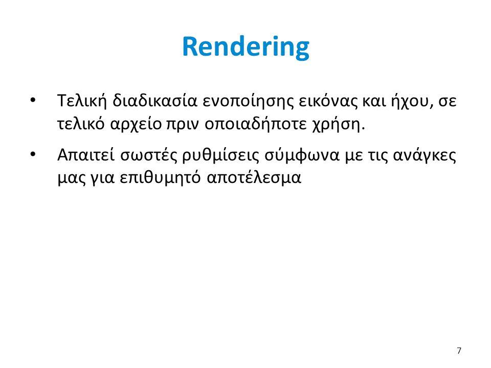 Rendering Τελική διαδικασία ενοποίησης εικόνας και ήχου, σε τελικό αρχείο πριν οποιαδήποτε χρήση.