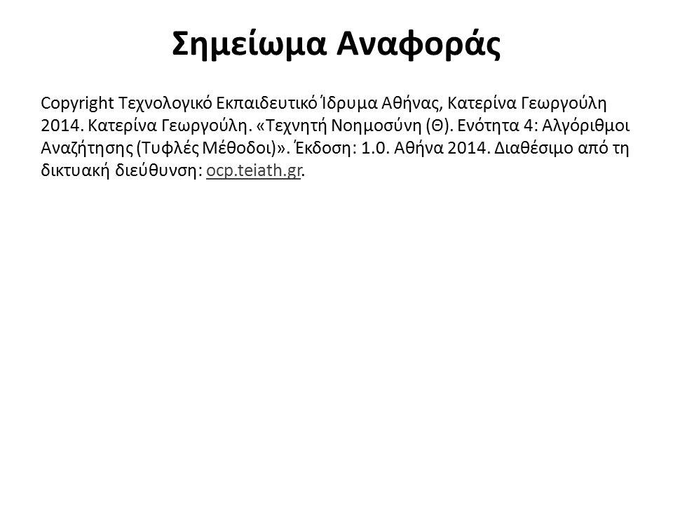 Σημείωμα Αναφοράς Copyright Τεχνολογικό Εκπαιδευτικό Ίδρυμα Αθήνας, Κατερίνα Γεωργούλη 2014. Κατερίνα Γεωργούλη. «Τεχνητή Νοημοσύνη (Θ). Ενότητα 4: Αλ