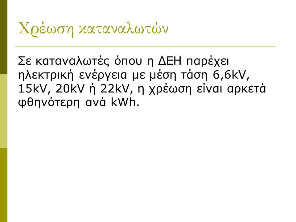 Χρέωση καταναλωτών Σε καταναλωτές όπου η ΔΕΗ παρέχει ηλεκτρική ενέργεια με μέση τάση 6,6kV, 15kV, 20kV ή 22kV, η χρέωση είναι αρκετά φθηνότερη ανά kWh