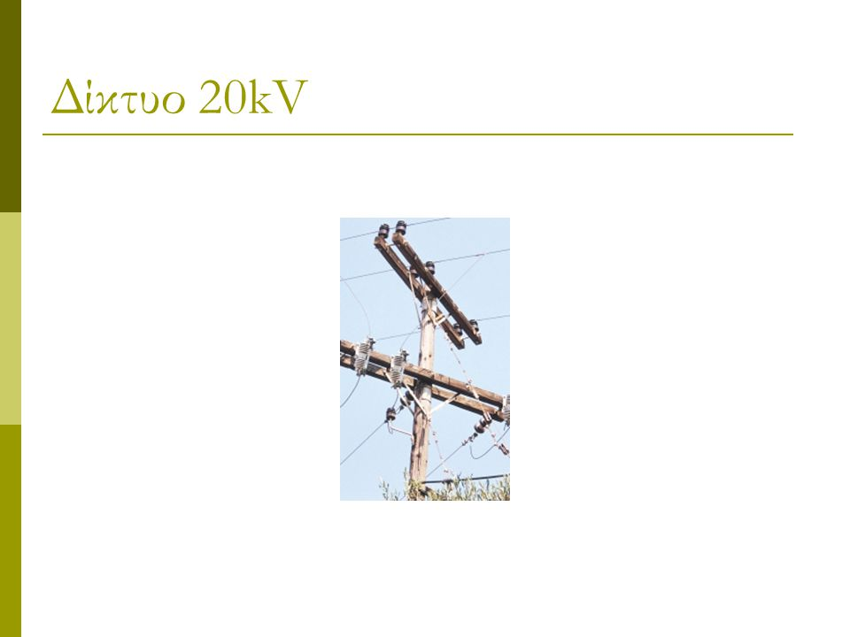 Πλειοψηφία των καταναλωτών Χρησιμοποιεί τη χαμηλή τάση  Μονοφασική, 230V  τριφασική, 400V για την τροφοδοσία των φορτίων τους.