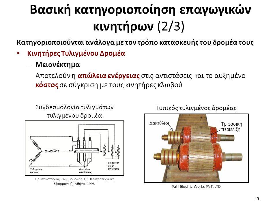 Βασική κατηγοριοποίηση επαγωγικών κινητήρων (2/3) Κατηγοριοποιούνται ανάλογα με τον τρόπο κατασκευής του δρομέα τους Κινητήρες Τυλιγμένου Δρομέα – Μει