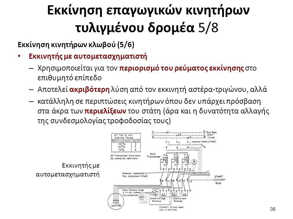 Εκκίνηση επαγωγικών κινητήρων τυλιγμένου δρομέα 5/8 Εκκίνηση κινητήρων κλωβού (5/6) Εκκινητής με αυτομετασχηματιστή – Χρησιμοποιείται για τον περιορισ
