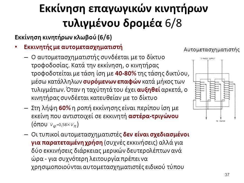 Εκκίνηση επαγωγικών κινητήρων τυλιγμένου δρομέα 6/8 Εκκίνηση κινητήρων κλωβού (6/6) Εκκινητής με αυτομετασχηματιστή – Ο αυτομετασχηματιστής συνδέεται