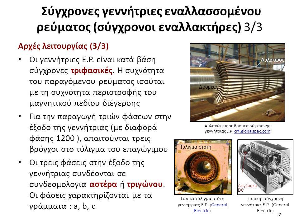 Βασική κατηγοριοποίηση επαγωγικών κινητήρων (2/3) Κατηγοριοποιούνται ανάλογα με τον τρόπο κατασκευής του δρομέα τους Κινητήρες Τυλιγμένου Δρομέα – Μειονέκτημα Αποτελούν η απώλεια ενέργειας στις αντιστάσεις και το αυξημένο κόστος σε σύγκριση με τους κινητήρες κλωβού 26 Πρωτονοτάριος Ε.Ν., Βουρνάς Κ, Ηλεκτροτεχνικές Εφαρμογές , Αθήνα, 1993 Συνδεσμολογία τυλιγμάτων τυλιγμένου δρομέα Τυπικός τυλιγμένος δρομέας Δακτύλιοι Τριφασική περιελιξη Patil Electric Works PVT.