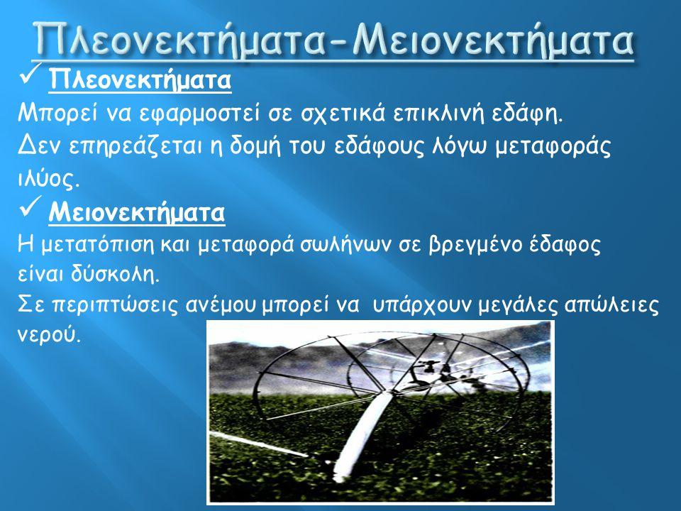 Η μέθοδος αυτή χρησιμοποιείται σήμερα ευρύτατα στην άρδευση. Στα περισσότερα χωράφια της Φθιώτιδας είναι η πιο συνηθισμένη μέθοδος. Στην άρδευση με τε