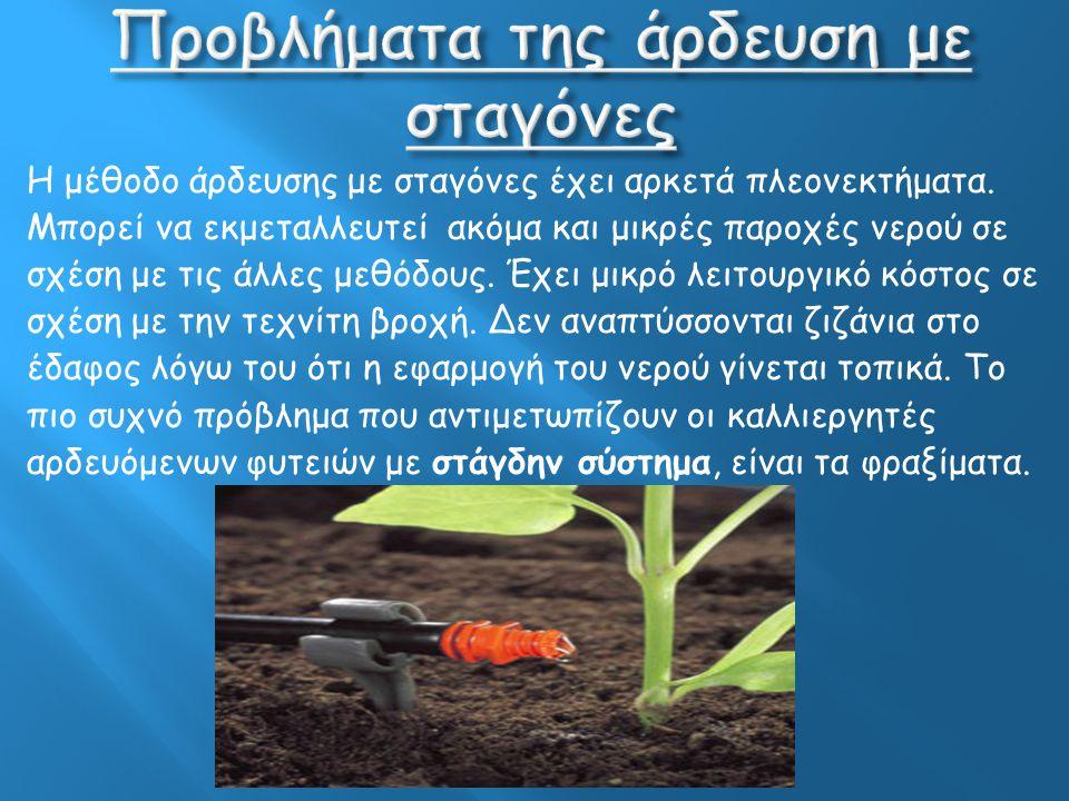 Η άρδευση με σταγόνες ή στάγδην άρδευση είναι μια μέθοδος κατά την οποία το νερό «εφαρμόζεται» σε μικρές ποσότητες με τη μορφή σταγόνων σε κάθε φυτό χ