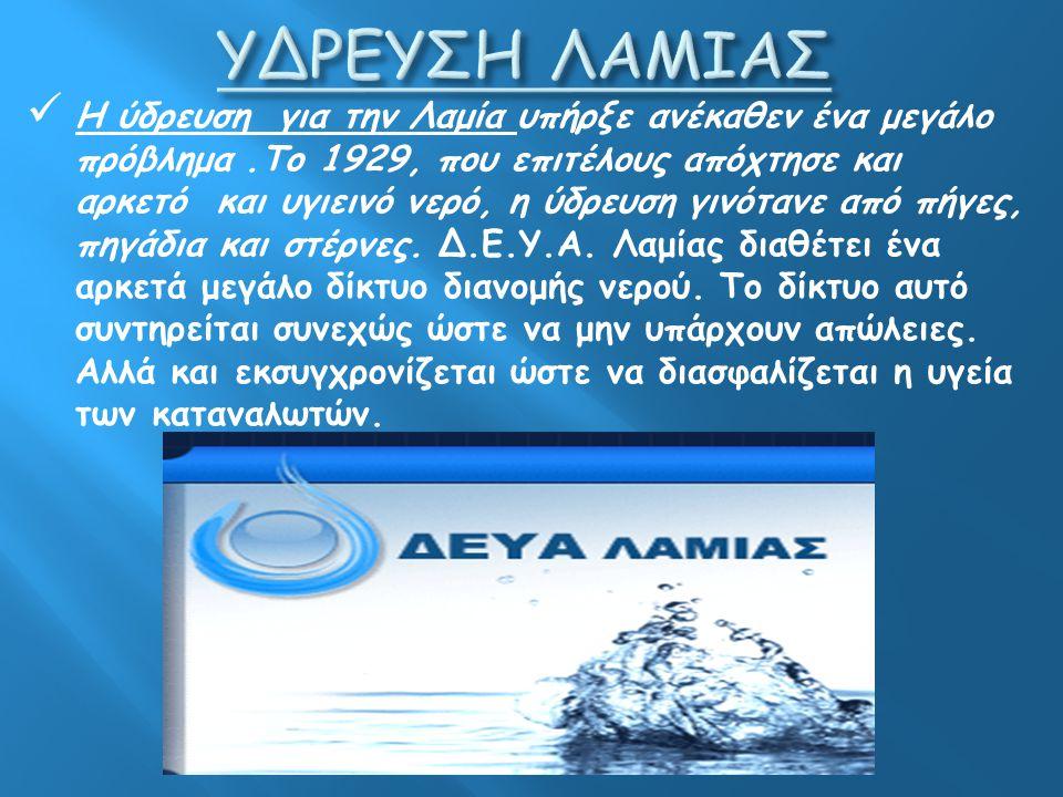 Με τον όρο ύδρευση εννοείται η προμήθεια νερού, ή/και η άντλησή του ή/και το σύνολο των υδρευτικών έργων και μέσων με τα οποία ε π ιτυγχά νεται η παρο