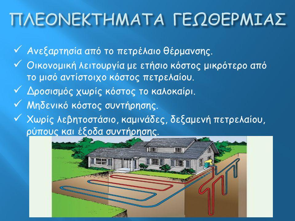 Με τον όρο «Γεωθερμία» αναφερόμαστε στη θερμική ενέργεια που προέρχεται από το εσωτερικό της γης. Ακόμα είναι η εκμετάλλευση της ενέργειας από το εσωτ
