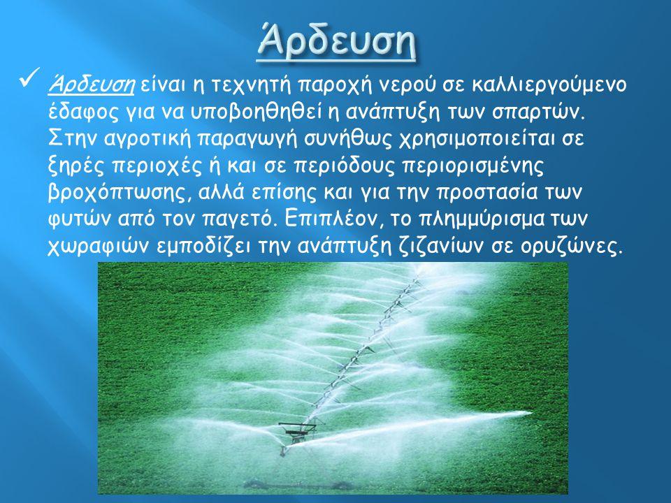 Άρδευση είναι η τεχνητή παροχή νερού σε καλλιεργούμενο έδαφος για να υποβοηθηθεί η ανάπτυξη των σπαρτών.