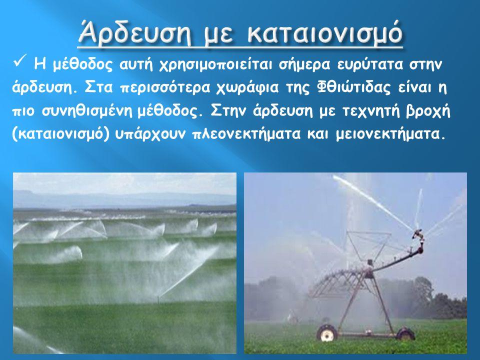 Αξιοποίηση της γεωθερμικής ενέργειας-ιαματικά Τουριστική ανάπτυξη Αξιοποίηση του υδάτινου πλούτου για παράγωγη ανανεώσιμων μορφών ενεργείας Αξιοποίηση του υδάτινου πλούτου για τις οικονομικές δραστηριότητες του τόπου( ύδρευση,ύδρευση, αλιεία.
