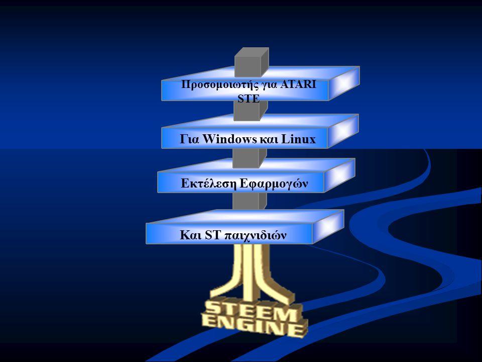 Reference platform Reference platform Εκτέλεση Εφαρμογών Για Windows και Linux Προσομοιωτής για ATARI STE Και ST παιχνιδιών