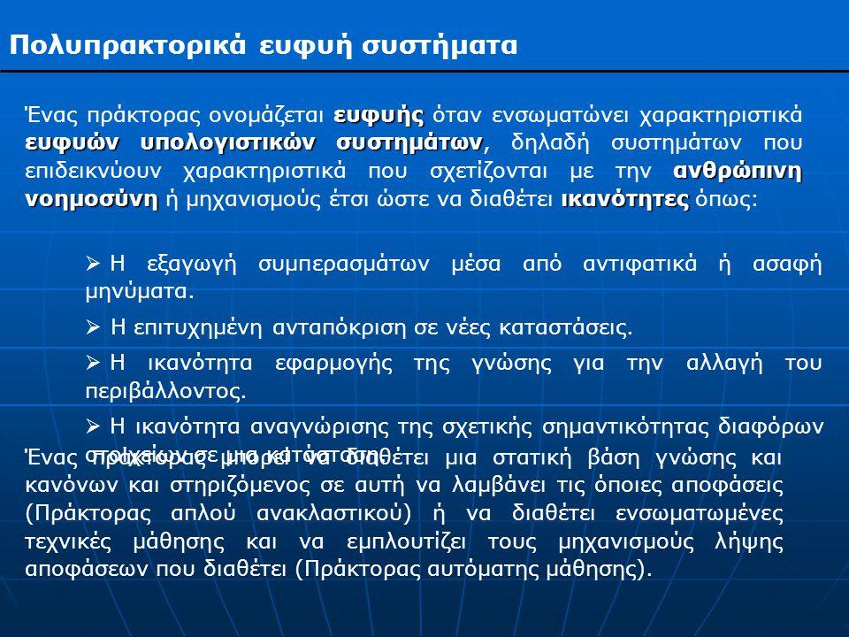 Πολυπρακτορικά ευφυή συστήματα Τα τέσσερα βασικά χαρακτηριστικά που πρέπει να διαθέτει ένας πράκτορας είναι:  Αυτονομία.