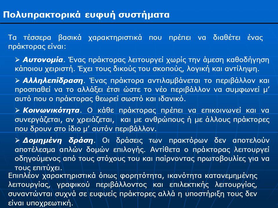 ΠΕΥΑ ελέγχου κυκλοφοριακού δακτυλίου Αθήνας Η δομή και οι λειτουργίες του ΠΕΥΑ που ελέγχει τους ΠΛΑ και εφαρμόζει τις δράσεις σχετικά περιορισμό της κυκλοφορίας των οχημάτων φαίνονται παρακάτω.