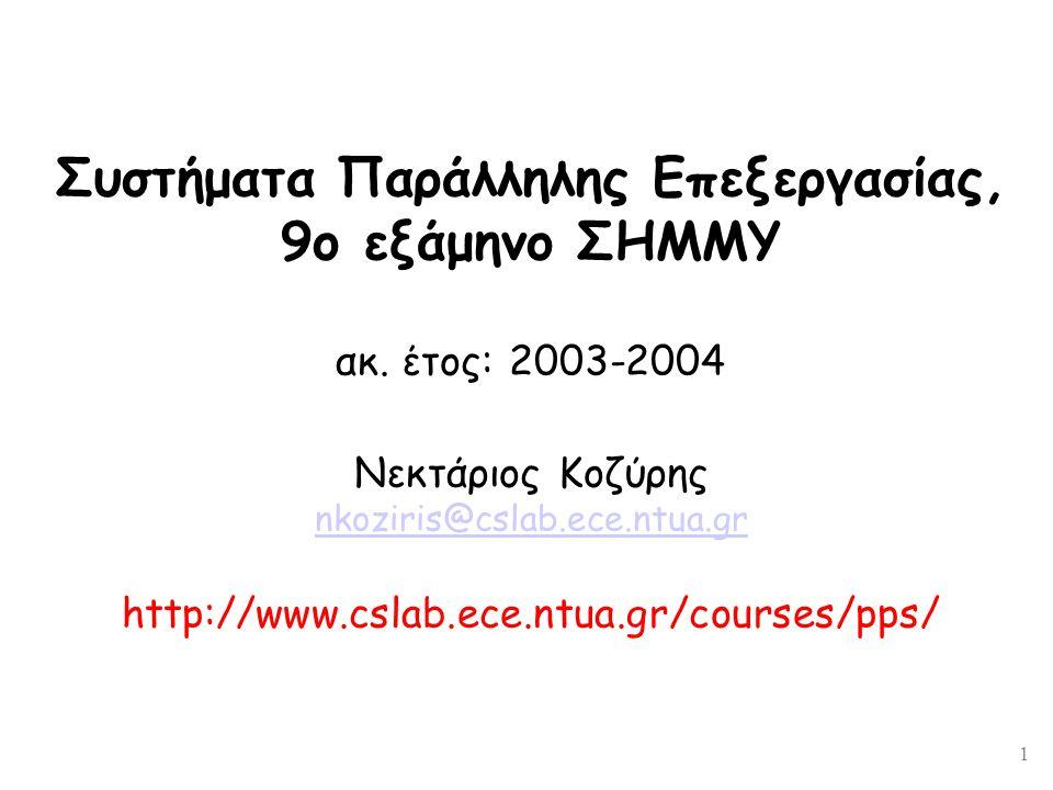 1 Συστήματα Παράλληλης Επεξεργασίας, 9ο εξάμηνο ΣΗΜΜΥ ακ. έτος: 2003-2004 Νεκτάριος Κοζύρης nkoziris@cslab.ece.ntua.gr http://www.cslab.ece.ntua.gr/co