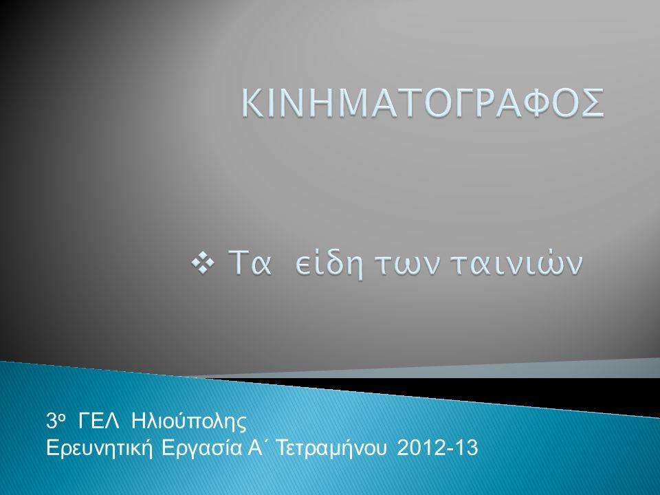 3 ο ΓΕΛ Ηλιούπολης Ερευνητική Εργασία Α΄ Τετραμήνου 2012-13