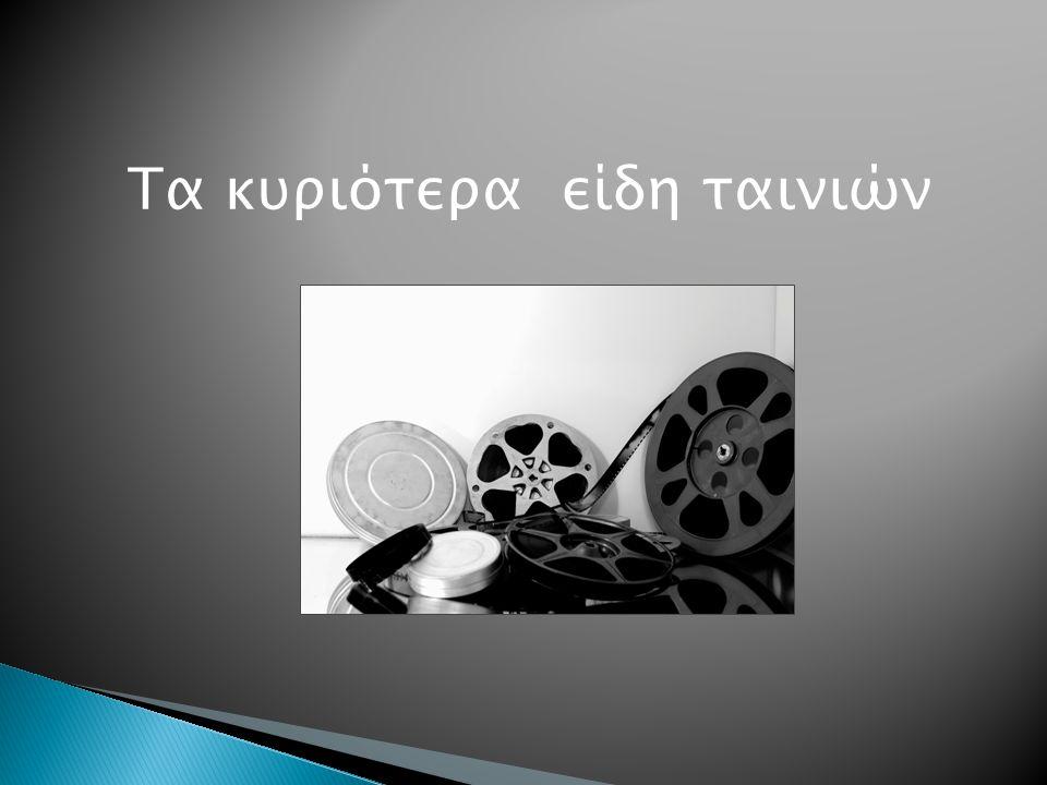Τα κυριότερα είδη ταινιών