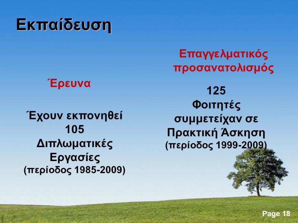 Page 18 Εκπαίδευση Έρευνα Επαγγελματικός προσανατολισμός Έχουν εκπονηθεί 105 Διπλωματικές Εργασίες (περίοδος 1985-2009) 125 Φοιτητές συμμετείχαν σε Πρακτική Άσκηση (περίοδος 1999-2009)