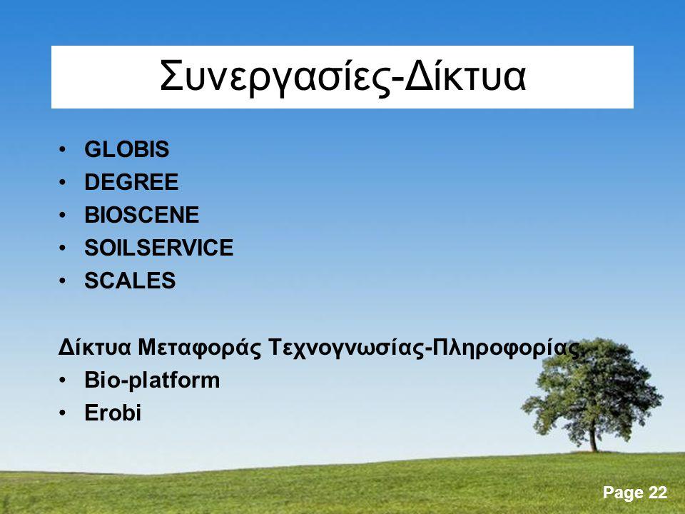 Page 22 Συνεργασίες-Δίκτυα GLOBIS DEGREE BIOSCENE SOILSERVICE SCALES Δίκτυα Μεταφοράς Τεχνογνωσίας-Πληροφορίας Bio-platform Erobi
