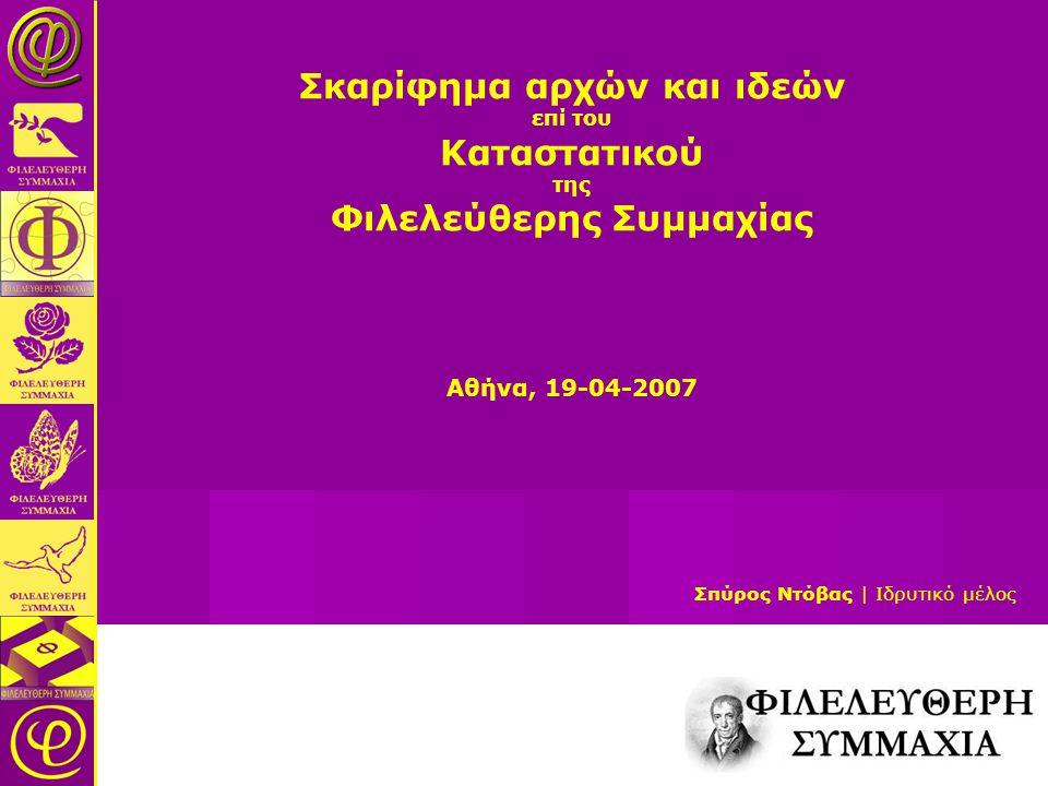 Σπύρος Ντόβας | Ιδρυτικό μέλος Αθήνα, 19-04-2007 Σκαρίφημα αρχών και ιδεών επί του Καταστατικού της Φιλελεύθερης Συμμαχίας