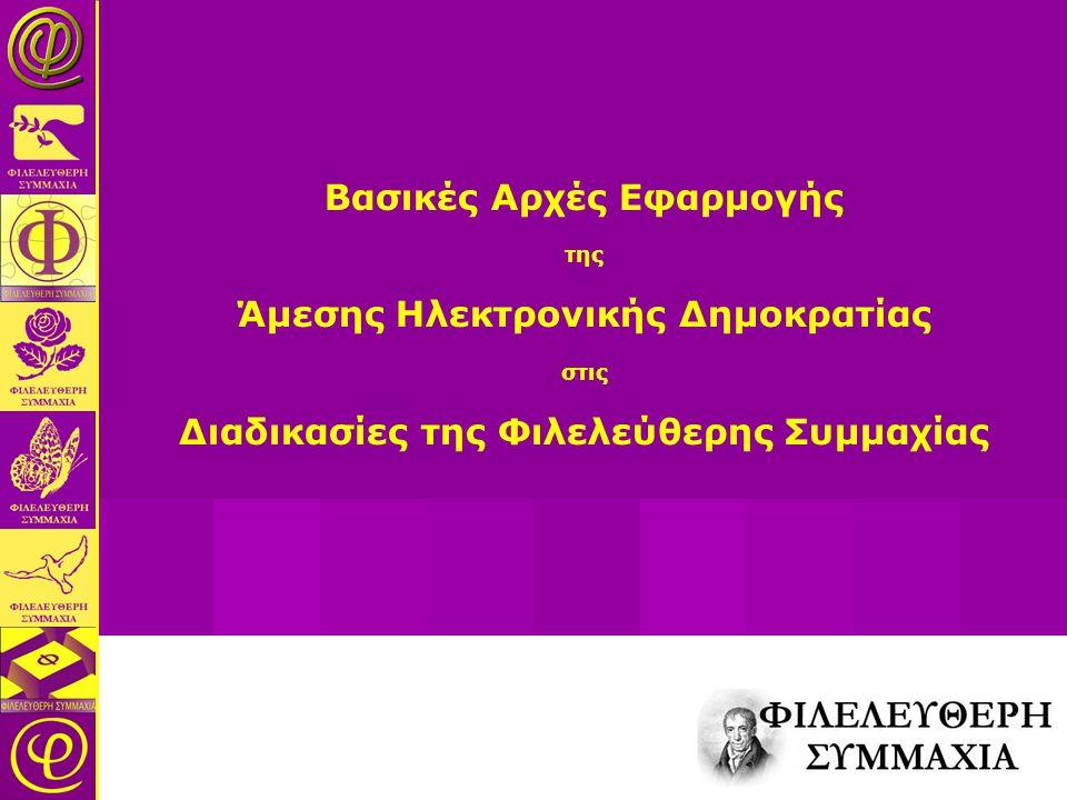 Βασικές Αρχές Εφαρμογής της Άμεσης Ηλεκτρονικής Δημοκρατίας στις Διαδικασίες της Φιλελεύθερης Συμμαχίας